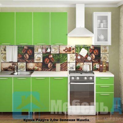 Кухня «Радуга» 2 м. Зеленая мамба (р)