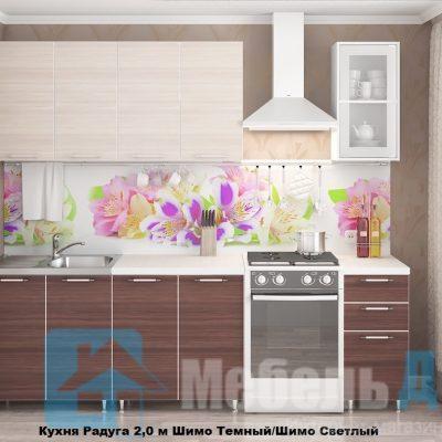 Кухня «Радуга» 2 м. Ясень шимо темный/Ясень шимо светлый (р)