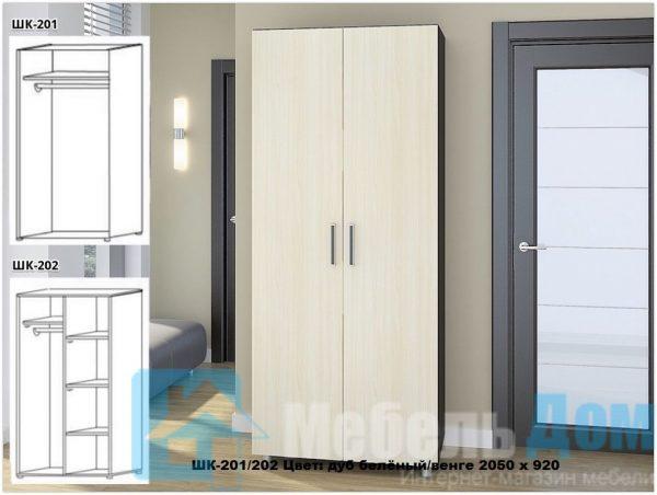 Шкаф 2-х створчатый ШК-201 (р)