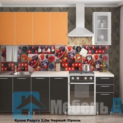 Кухня «Радуга» 2 м. Черный/Оранж (р)