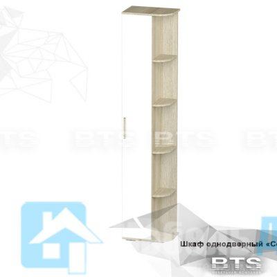 Шкаф однодверный «Сенди» ПН-05 (б)