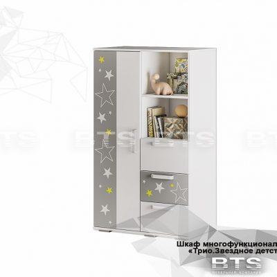 «Трио Звездное детство» Шкаф многофункциональный ШК-10 (б)