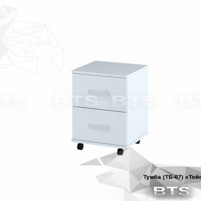 «Тойс» Тумба ТБ-07 (б)