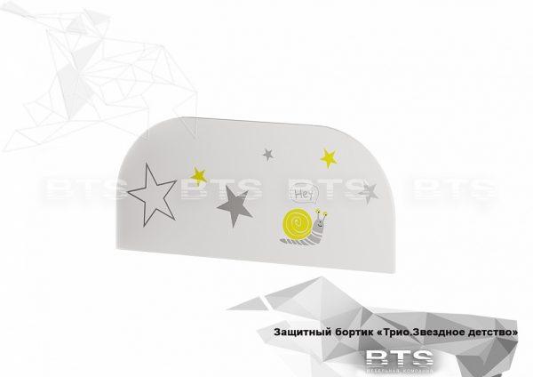 """""""Трио Звездное детство"""" Защитный бортик ЗБ-01 (б)"""