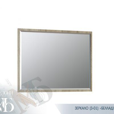 """Белладжио"" Зеркало З-01 (б)"