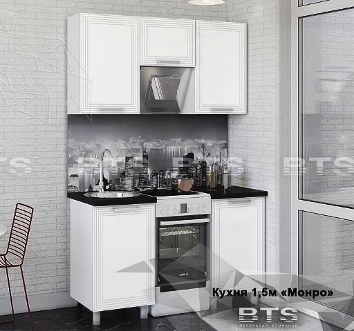 """Кухня """"Монро"""" 1,5 м. (б)"""