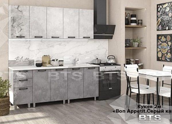 """Кухня """"Bon Appetit"""" серый камень 2,0 (б)"""